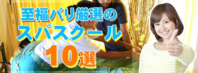ヒロチャン厳選のスパスクール10選