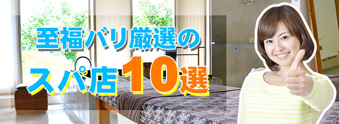 至福のバリ島観光厳選のスパ店10選